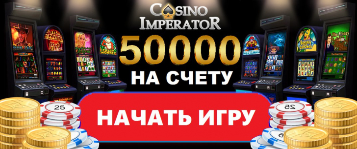 официальный сайт казино император на деньги